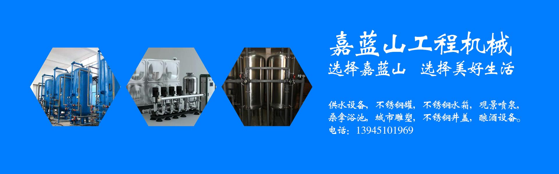 哈尔滨嘉蓝山工程机械设备有限公司