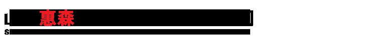 山東惠森造紙助劑股份有限公司