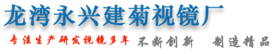温州市龙湾永兴建菊视镜厂