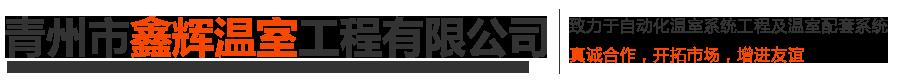 青州市鑫辉温室工程有限公司
