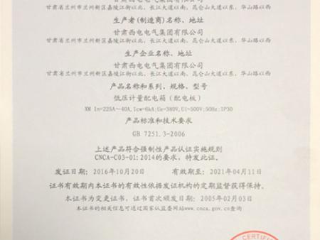 中国国家强制性产品认证证书.