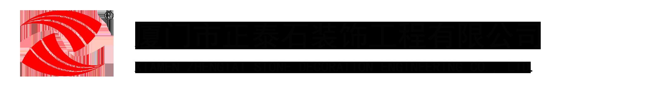 厦门市正泰石装饰工程有限公司.