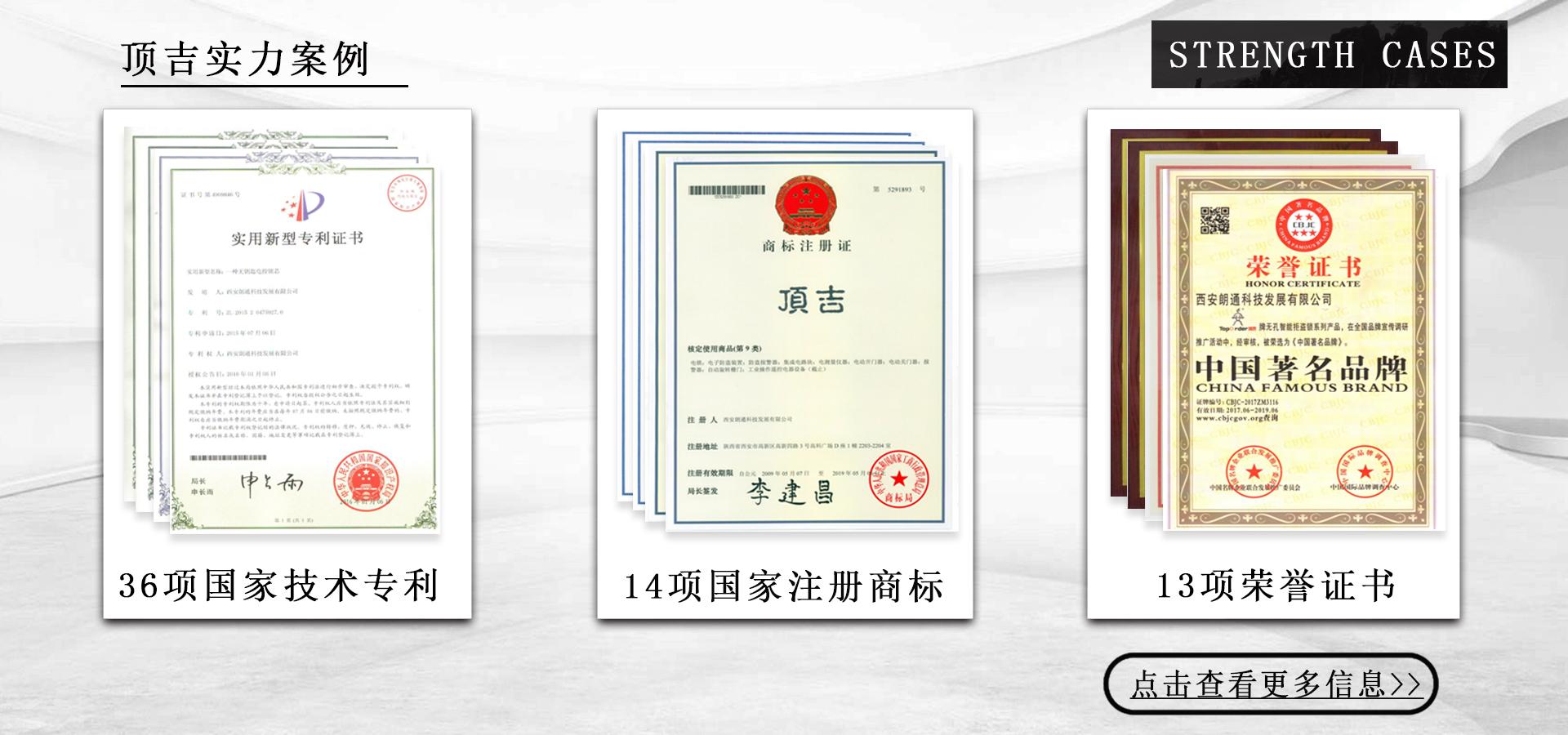 頂吉智能指紋鎖廠家專利證書