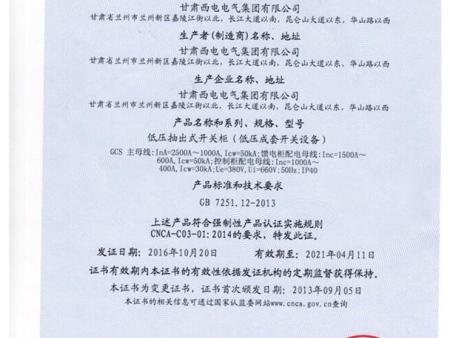 中国国家强制性产品认证证书..