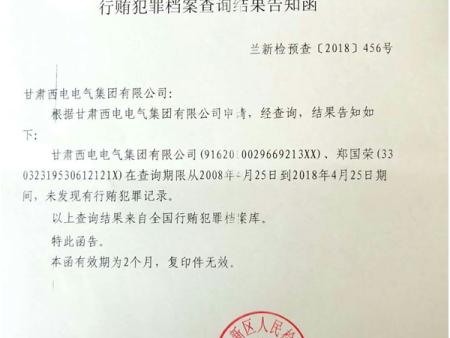 检察机关行贿犯罪档案查询结果告知函