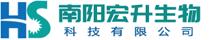 南陽宏升生物科技有限公司
