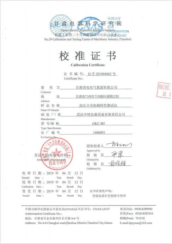高压开关机械特性测试仪校准证书