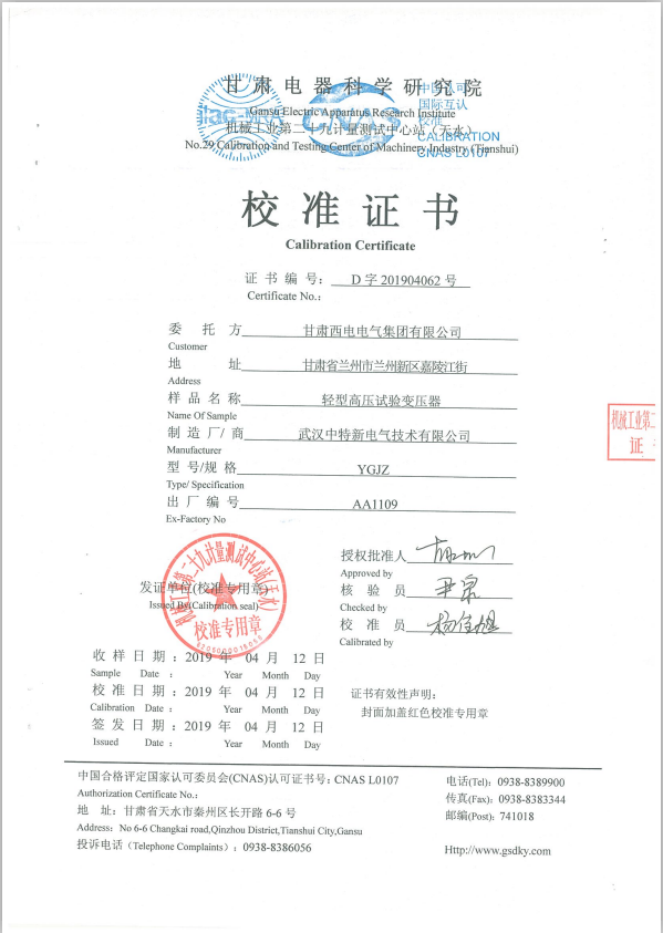 轻型高压试验变压器校准证书
