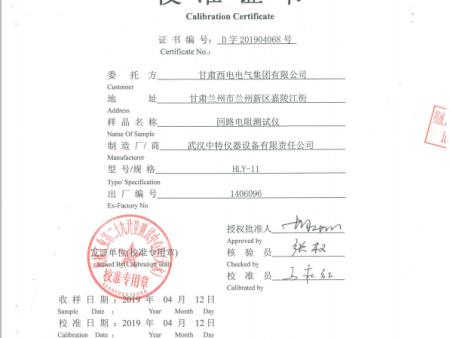 回路電阻測試儀校準證書