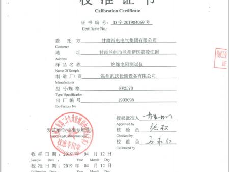 绝缘电阻测试仪校准证书
