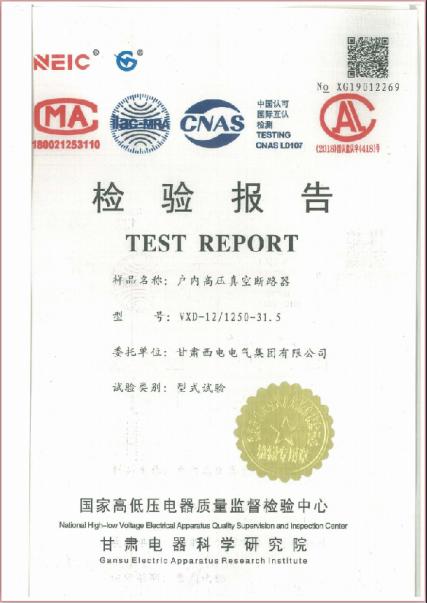 户内高压真空断路器检验报告