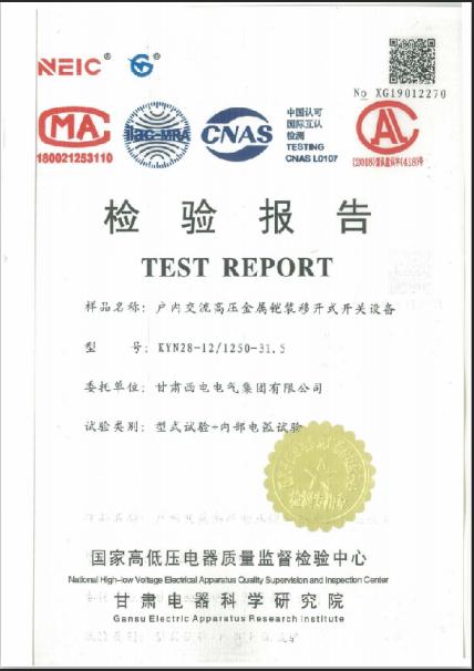 户内交流高压金属铠装移开式开关设备检验报告