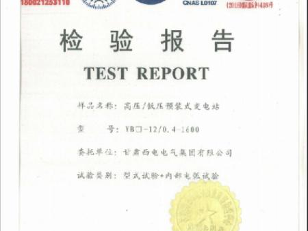 高壓/低壓預裝式變電站檢驗報告