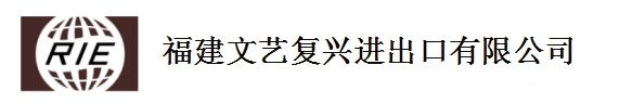 福建文艺复兴进出口有限公司