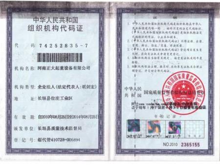 2013组织机构代码
