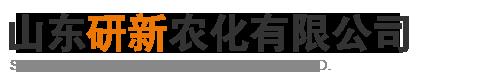 山东研新农化有限公司