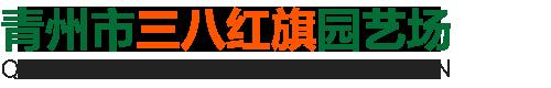 青州市三八红旗园艺场