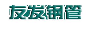河北友发钢管制造有限公司.