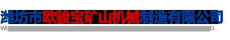 潍坊市欧骏宝矿山机械制造有限公司
