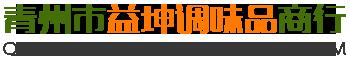 青州市益坤调味品商行