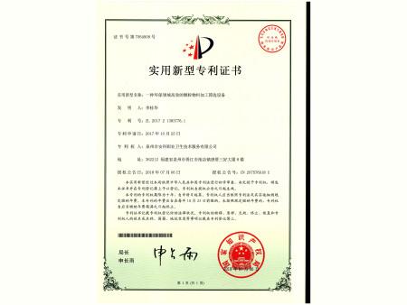 专利变更-5