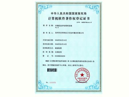 计算机软件著作权登记证书-2