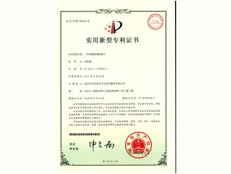 专利变更-2