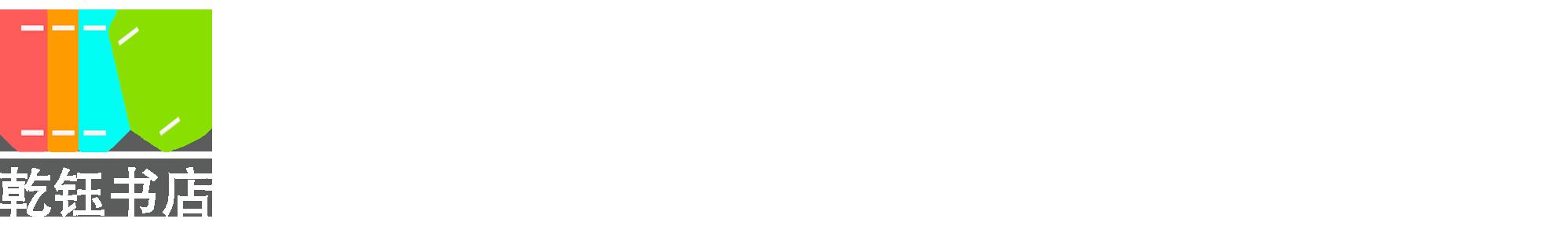 洛阳市站区乾钰书店