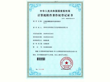 计算机软件著作权登记证书-6