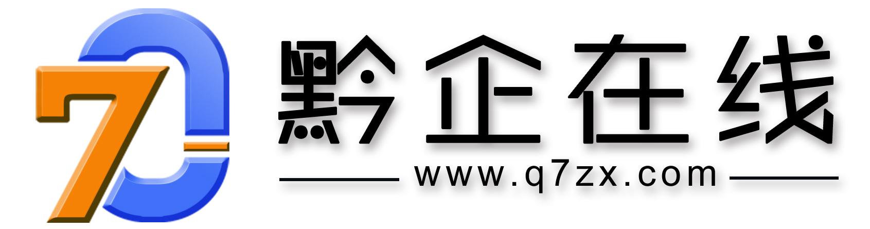 贵州黔企在线信息科技有限公司