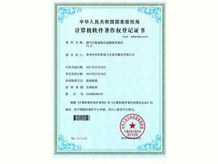 计算机软件著作权登记证书-4