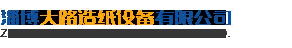 淄博大路造纸设施有限dafa888体育ios下载全站