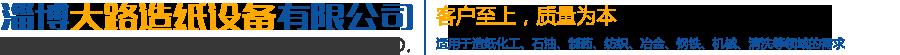 淄博大路造纸设施有限亚美旗舰厅平台手机地址