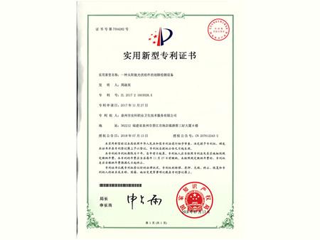 专利变更-4