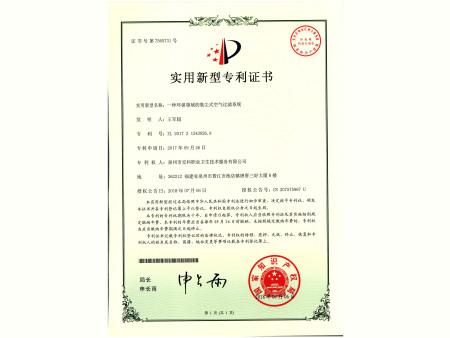 专利变更-3