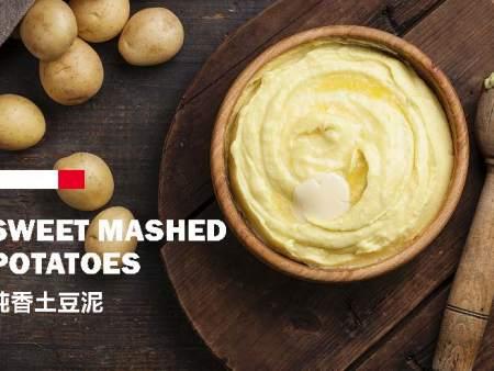 醇香土豆泥