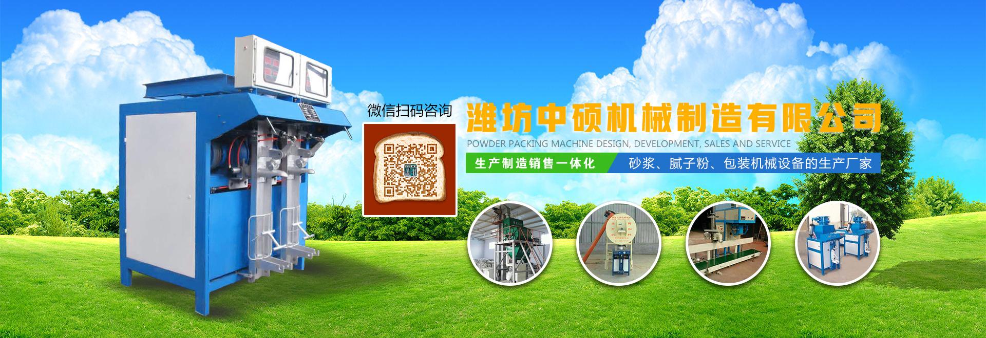 潍坊中硕机械制造有限公司产品展示