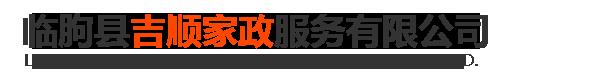 临朐县吉顺家政服务有限公司
