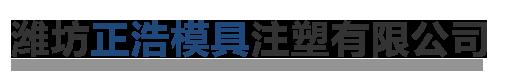 潍坊正浩模具注塑有限公司