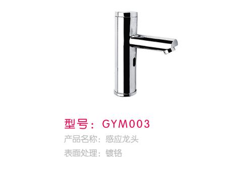 GYM003-感应龙头