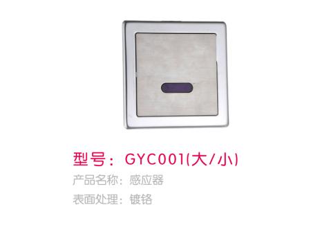 GYC001-感应龙头