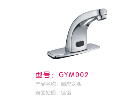 GYM002-感应龙头