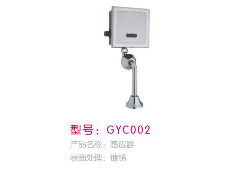 GYC002-感应龙头