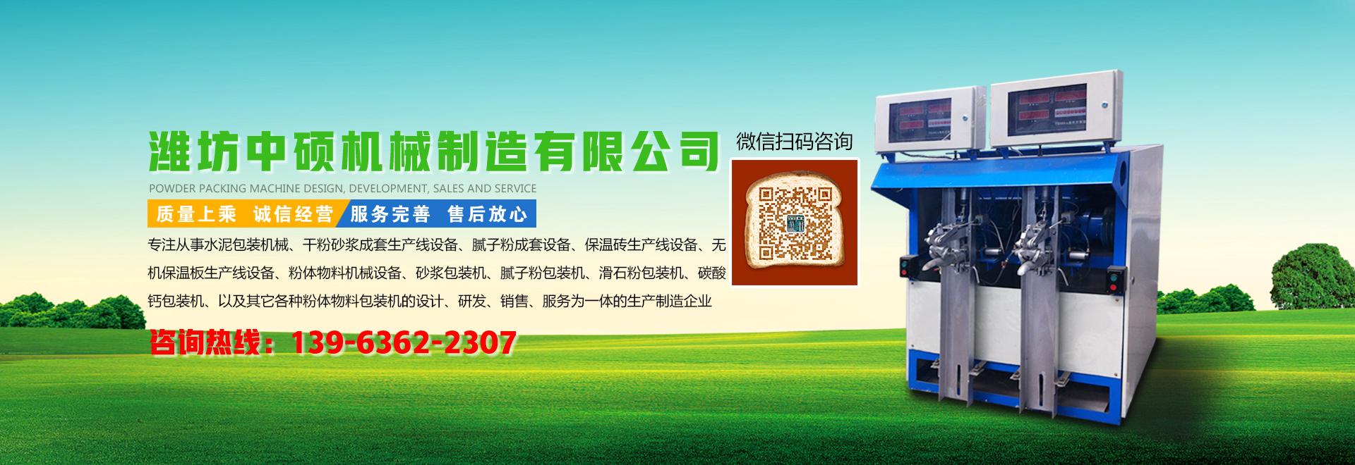 潍坊中硕机械制造有限公司联系方式