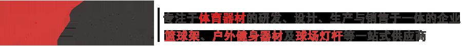廣西南寧飛躍體育用品有限公司