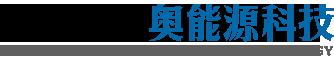 黑龙江京奥能源科技有限公司