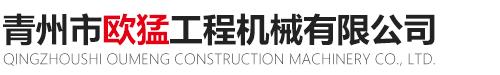 青州市欧猛工程机械有限公司