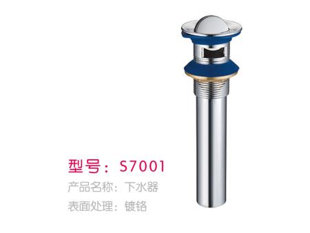 S7001-下水器