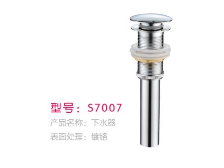 S7007-下水器