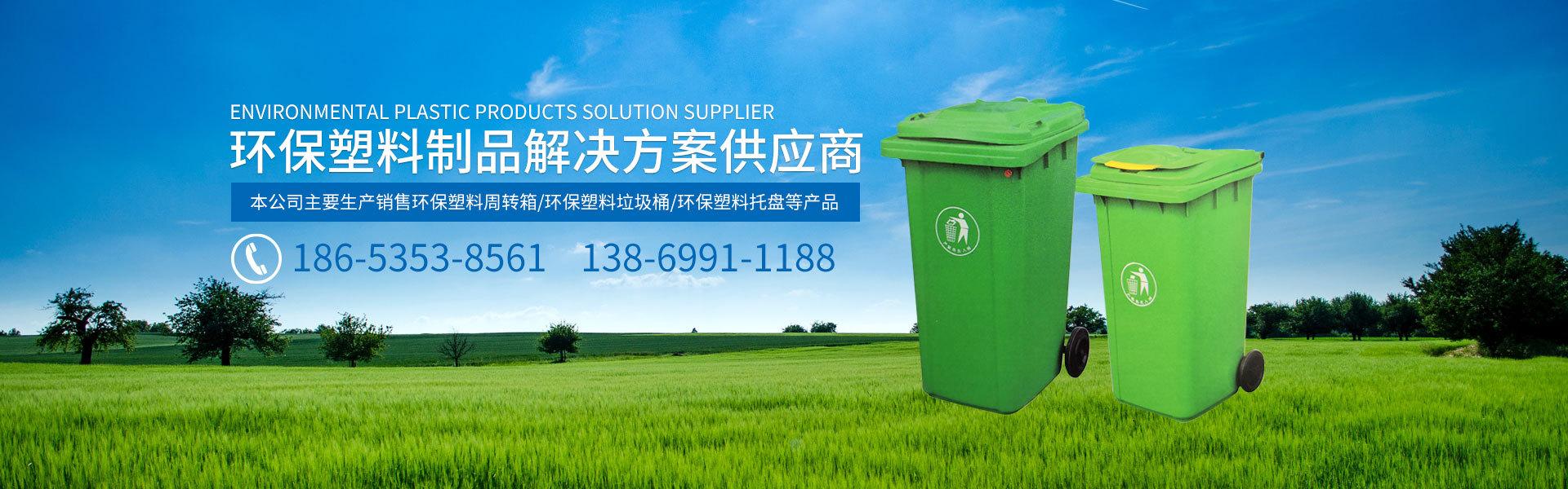 塑料周转箱,塑料周转筐,周转筐厂家,周转箱厂